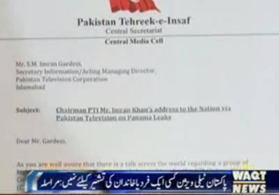 عمران خان نےاتوارکی شام قوم سےخطاب کا فیصلہ کرلیا،سرکاری ٹی وی سےخطاب نشرکرنےکیلئےمراسلہ بھی لکھ ڈالا