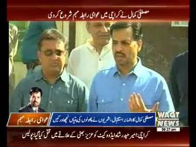 Mustafa Kamal visits Orangi Town, invites people