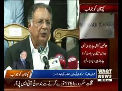 Pervez Rasheed Response On Imran Khan Talk