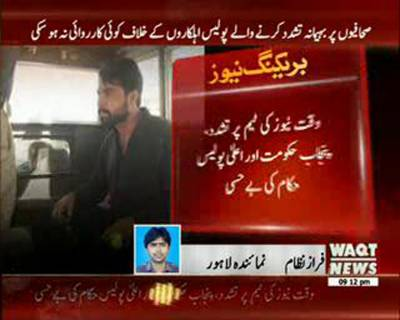 Waqt News Crew Attacked by Police in Lahore