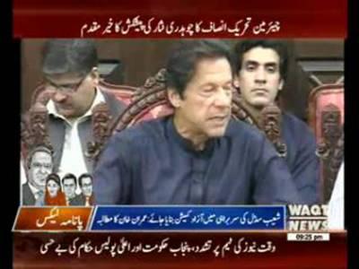 Panama Leaks: Imran Khan demands commission led by Shoaib Suddle
