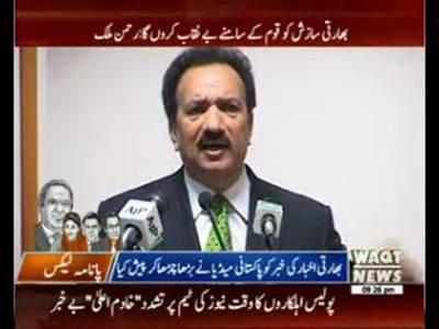 Panama Papers a 'RAW conspiracy': Rehman Malik