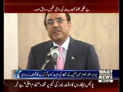 Zardari for upholding sanctity of the constitution
