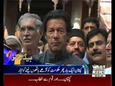Waqtnews Headlines 03:00 PM 10 April 2016