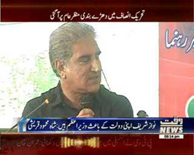 Shah Mehmood admits there is grouping in PTI