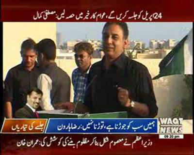 We are Here to make you join, not to disjoin: Raza Haroon