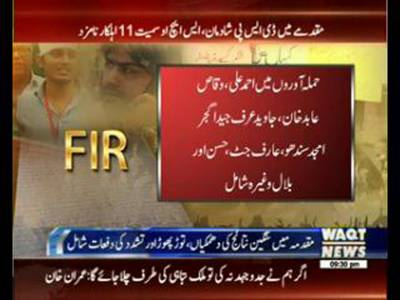 Attack on Waqt News Crew, FIR Registered after 24 Hours