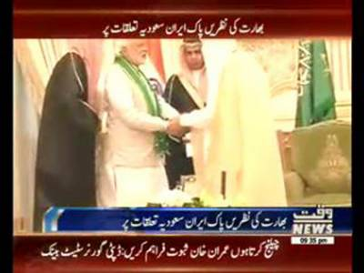 Modi's visit to Saudi Arabia will not affect Pak -Saudi Relation