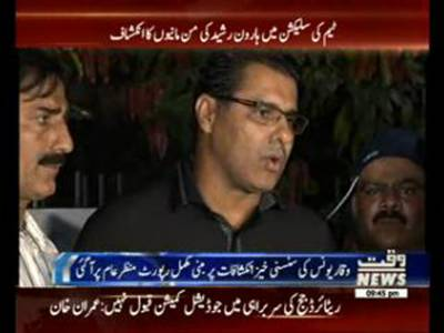 PCB's 'two heads' are costing Pakistan: Waqar Younis