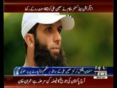 Moeen Ali stopped by border officers on return from World T20