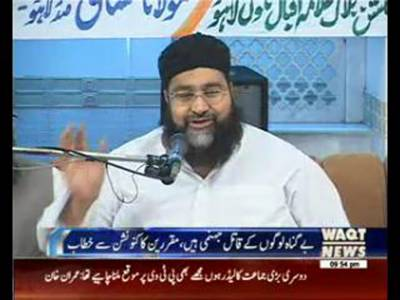 10-Point New Code of Conduct Released by Pak Ulema Council