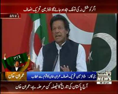 Imran Khan Address to The Nation