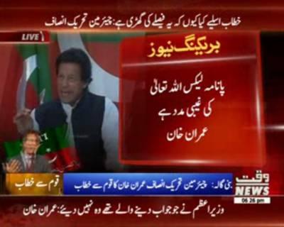 پانامہ لیکس: نوازشریف وزیر اعظم ہونے کا اخلاقی جواز کھو بیٹھے ہیں۔ عمران خان