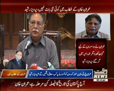 There is Nothing New in imran Khan Address: Pervez Rashid