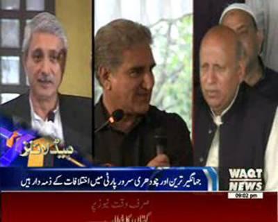 Waqtnews Headlines 09:00 PM 10 April 2016