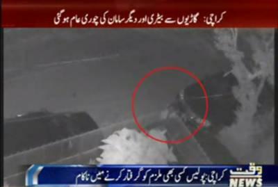 کراچی میں گاڑیوں سےبیٹری اوردیگرسامان کی چوری عام ہوگئی