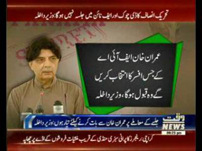 Ch Nisar offers probe on Panama leaks through FIA