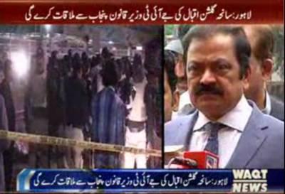 سانحہ لاہورکی تحقیقات کرنےوالیJITوزیرقانون رانا ثنااللہ سےملاقات کرےگی