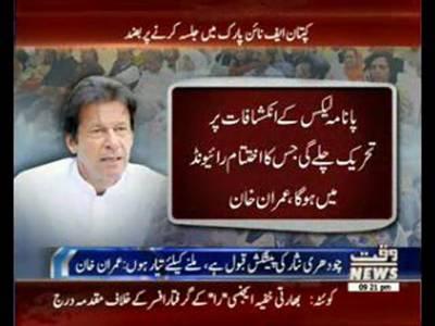 Panama Leaks Imran Khan demands PM to resign