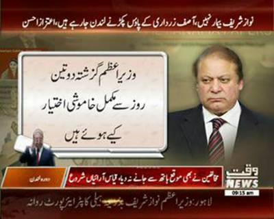 Matter of Panama Leaks and silence of PM Muhammad Nawaz Sharif