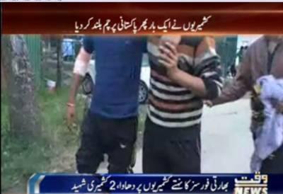 بھارتی فوج نےنہتےکشمیروں پ دھاوابولتےہوئے،2کشمیری شہید کردیئے