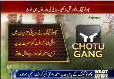 راجن پورمیں chotuڈکیت گینگ کیخلاف آپریشن پولیس کیلئےکڑاامتحان بن گیا