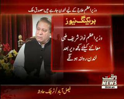 Prime Minister Muhammad Nawaz Sharif visit to London for medical examination