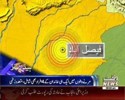 Waqtnews Headlines 09:00 AM 13 April 2016