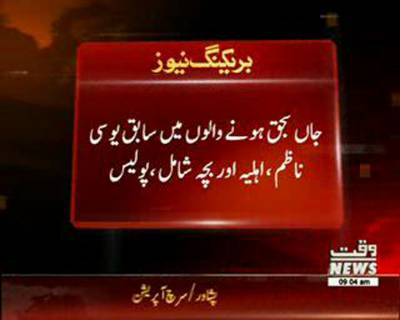 3 Peoples Deid with Firing in Hassan Abdal