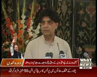Ch Muhammed Nisar Ali khan statement about Panama Leaks