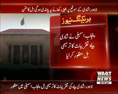 Revision of marriage bill passed in Punjab Assembly