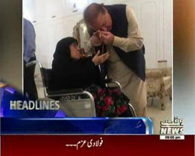 Waqtnews Headlines 0900 PM 13 April 2016