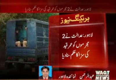 انسداددہشت گردی لاہورکی خصوصی عدالت نے قصور جنسی سکینڈل کیس کا فیصلہ سنادیا