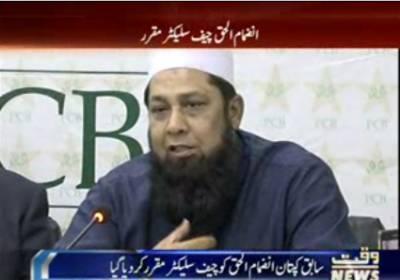 پاکستان کرکٹ بورڈ نے سابق کپتان انضمام الحق کو چیف سیلیٹر مقرر کردیا