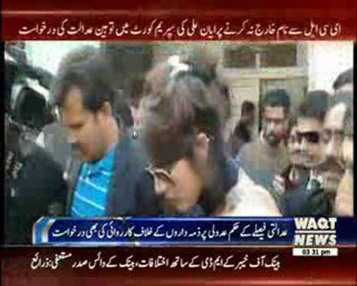 Ayyan Ali to approach SC against non-removal of name from ECL