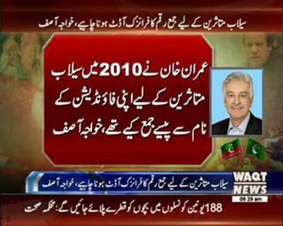 khawaja Asif's statement about Imran Khan and Panama Leaks