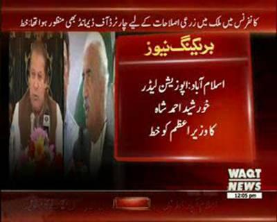 Oppostion leader Khursheed Shah's Letter to PM Muhammad Nawaz Sharif