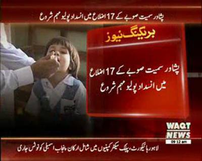 Polio Campaign started in Peshawar and 17 other Districts