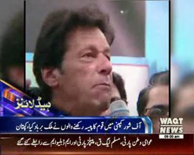 Waqtnews Headlines 09:00 AM 18 April 2016
