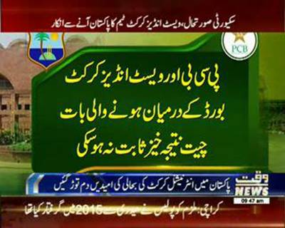 West Indies Team Denies to Come Pakistan due to security threats