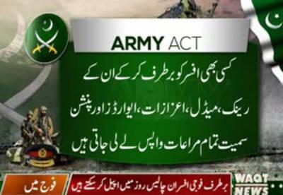 فوج میں بھی احتساب کاعمل شروع.کرپشن میں ملوثpak armyکے12افسران برطرف :ذرائع
