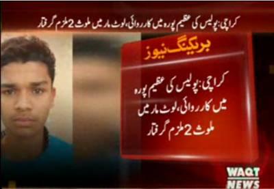 کراچی پولیس کی عظیم پورہ میں کارروائی ، لوٹ مار میں ملوث دو ملزمان کو گرفتار کر لیا