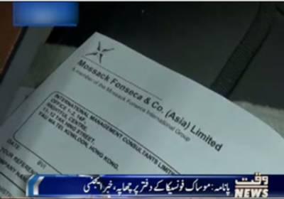 فرم موسیک فونسیکا کے خلاف کارروائی, چھاپہ مارکرتلف شدہ دستاویزات قبضے میں لے لی گئی