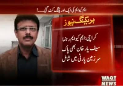 کراچی:ایم کیوایم رہنماسیف یار خان بھی پاک سرزمین پارٹی میں شامل