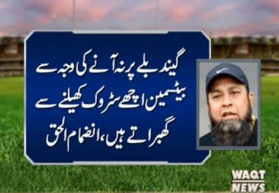 پاکستان کی ڈومیسٹک cricketکاحال براہےاس پرطرہ یہاں بننےوالی وکٹیں ہیں:انضمام الحق