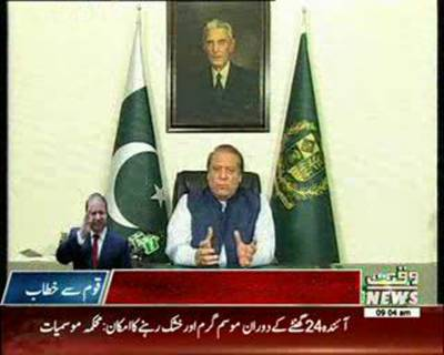 PM Muhammad Nawaz Sharif announces formation of commission under CJ