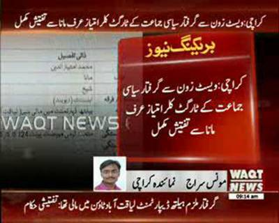 Target killer of political party arrested from West Zone Karachi