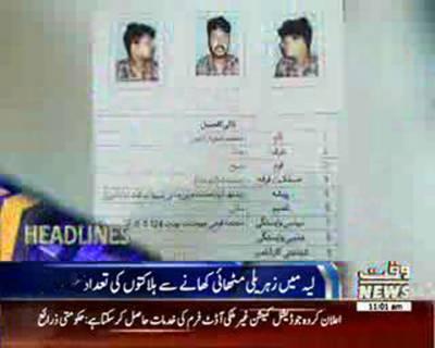 Waqtnews Headlines 11:00 AM 23 April 2016