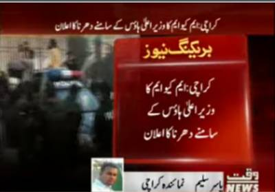 MQM Protest In Front Of CM House