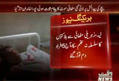 لیہ، زہریلی مٹھائی سے ہلاکتوں کا سلسلہ نہ تھم سکا، آج 5 افراد دم توڑ گئے